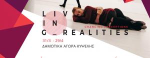 LIVING REALITIES – CHANGING PERCEPTIONS (31 ΜΑΡΤΙΟΥ–29 ΑΠΡΙΛΙΟΥ 2018)