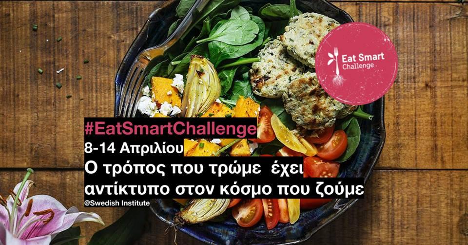 #EatSmartChallenge & στηριζουμε νεους τροπους βιωσιμης διατροφης