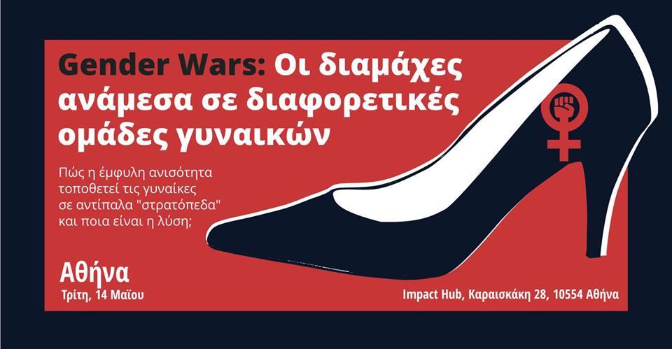 Gender Wars: Οι Διαμάχες Ανάμεσα Σε Διαφορετικές Ομάδες Γυναικών