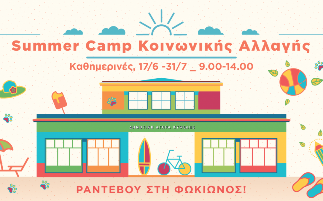 SummerCamp Κοινωνικης Αλλαγης