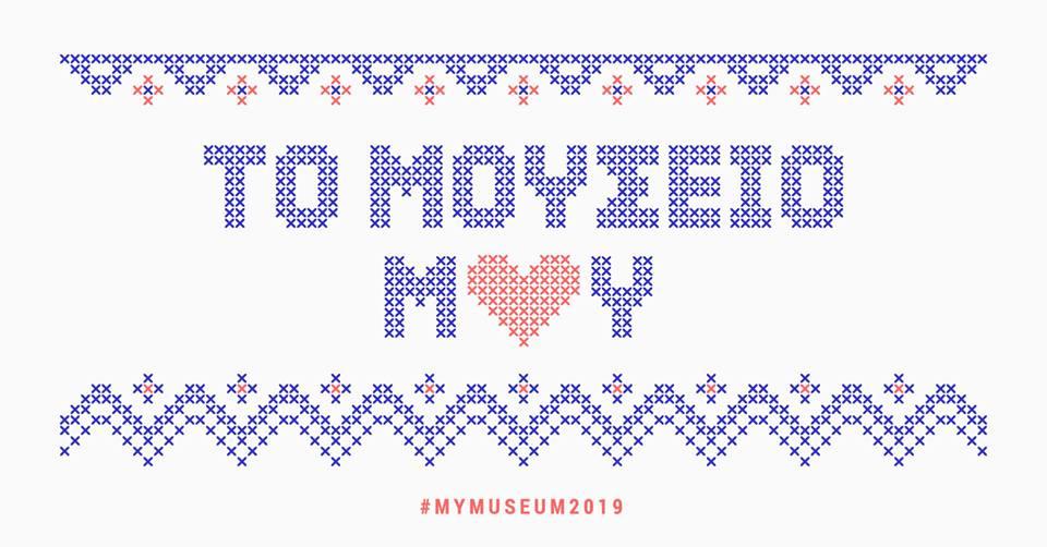 Το Μουσείο Μου. Το Μουσείο ως Σημείο Συνάντησης