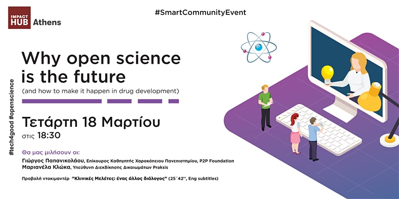 #Smart Community event – Γιατί η ανοιχτή επιστήμη είναι το μέλλον