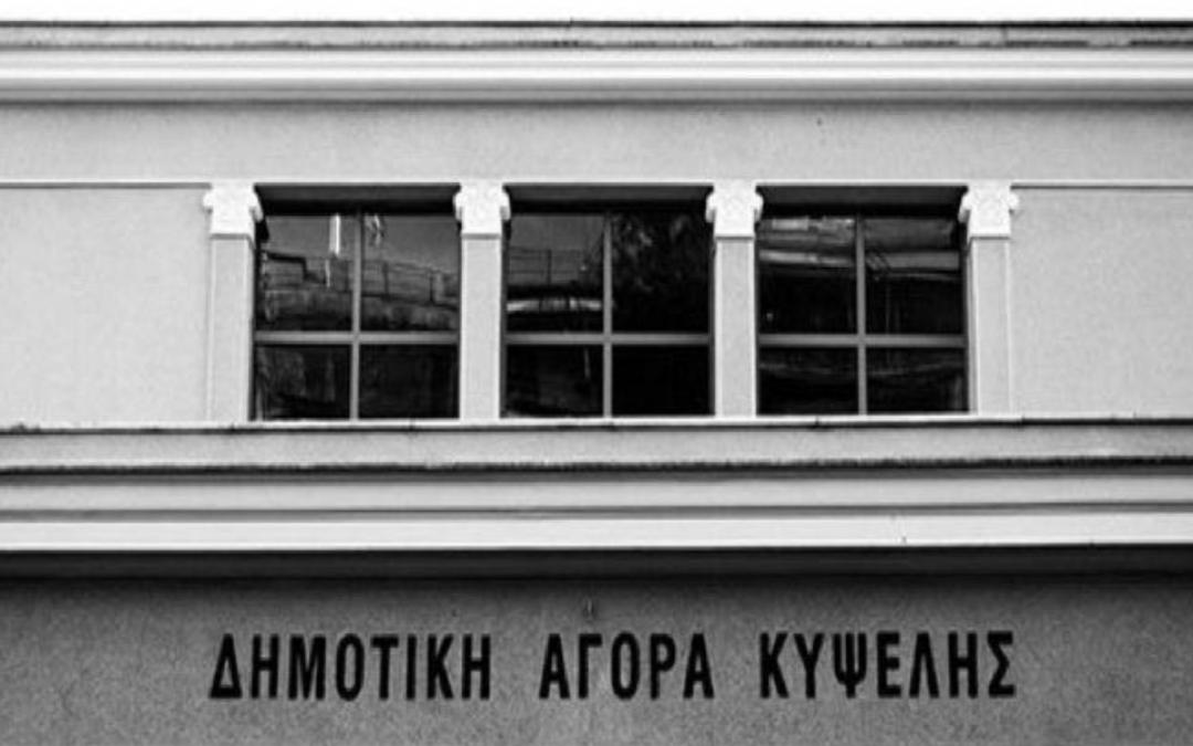 Open call for Social Stores – Municipal Market of Kypseli – September 2020